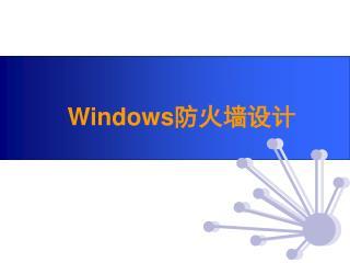 Windows 防火墙设计