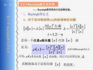 §2-3 Rayleigh 商及其性质