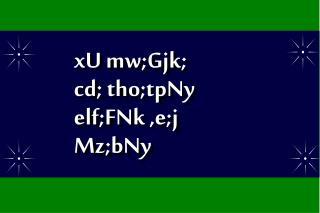 xU mw;Gjk;  cd; tho;tpNy elf;FNk ,e;j Mz;bNy