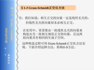 �1-3 Gram-Schmidt ?????