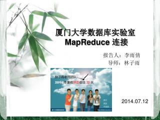 厦门大学数据库实验室  MapReduce  连接