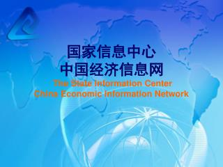 国家信息中心 中国经济信息网 The State Information Center China Economic Information Network