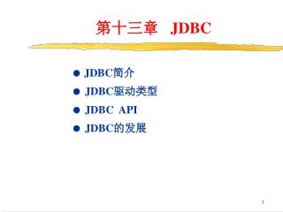  JDBC 简介  JDBC 驱动类型  JDBC  API   JDBC 的发展