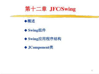 第十二章   JFC/Swing
