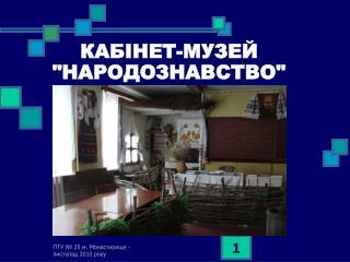"""КАБІНЕТ-МУЗЕЙ  """"НАРОДОЗНАВСТВО"""""""