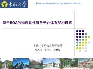 基于 SOA 的物流软件服务平台体系架构研究
