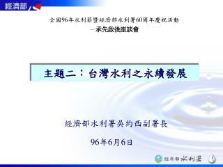 主題二:台灣水利之永續發展