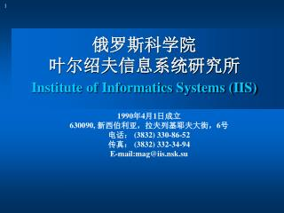 俄罗斯科学院 叶尔绍夫信息系统研究所 Institute of Informatics Systems (IIS)