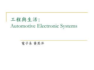 工程與生活 : Automotive Electronic Systems