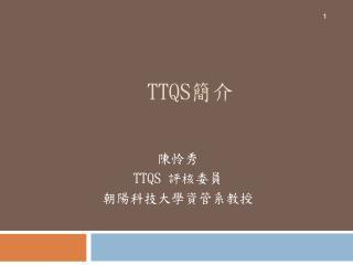 TTQS 簡介