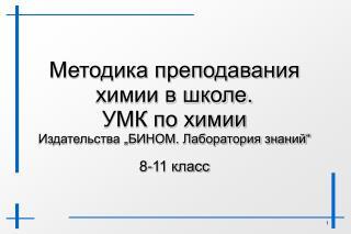 """Методика преподавания химии в школе. УМК по химии Издательства """"БИНОМ. Лаборатория знаний"""""""