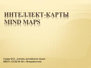 Интеллект-карты Mind Maps