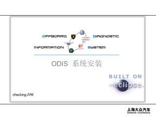 ODIS 系统安装