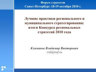 Форум стратегов Санкт-Петербург. 18-19 октября 2010 г.