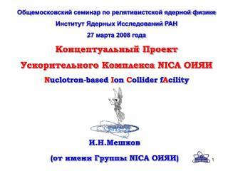 Общемосковский семинар по релятивистской ядерной физике Институт Ядерных Исследований РАН