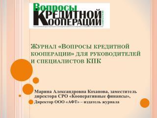 Журнал «Вопросы кредитной кооперации»  для  руководителей и специалистов КПК