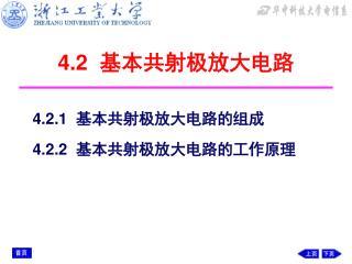 4.2   基本共射极放大电路
