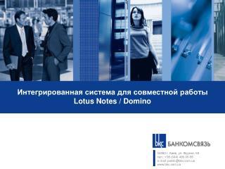 Интегрированная система для совместной работы Lotus Notes / Domino