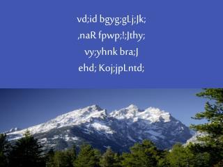 vd;id bgyg;gLj;Jk;  ,naR fpwp;!;Jthy; vy;yhnk bra;J  ehd; Koj;jpLntd;