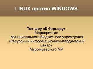 LINUX против WINDOWS