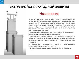 УКЗ- Устройства катодной защиты