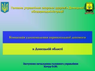 Головне управління охорони здоров ' я Донецької облдержадміністрації