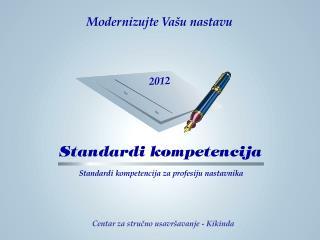 Standardi kompetencija
