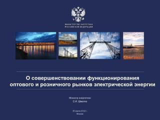 О совершенствовании функционирования  оптового и розничного рынков электрической энергии