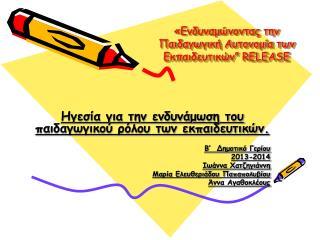 """«Ενδυναμώνοντας την Παιδαγωγική Αυτονομία των Εκπαιδευτικών"""" RELEASE"""