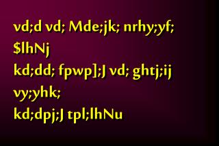 vd;d vd; Mde;jk; nrhy;yf; $lhNj kd;dd; fpwp];J vd; ghtj;ij vy;yhk; kd;dpj;J tpl;lhNu
