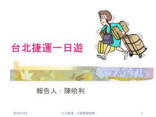 台北捷運一日遊