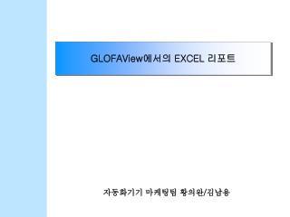 GLOFAView 에서의  EXCEL  리포트