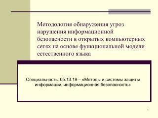 Специальность: 05.13.19 – «Методы и системы защиты информации, информационная безопасность»