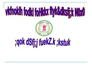 vkfnoklh fodkl foHkkx ftyk&dksfj;k N0x0