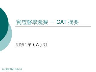 實證醫學競賽 -  CAT  摘要