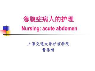 急腹症病人的护理 Nursing:  acute abdomen