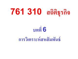 761 310  สถิติธุรกิจ