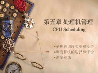第五章 处理机管理 CPU Scheduling