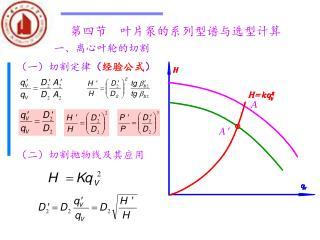 第四节  叶片泵的系列型谱与选型计算