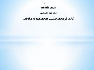 درس هشتم سال دوم راهنمایی کاری از محمدحسین ومحمدمهدی صادقی