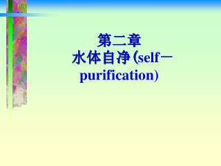 ???  ???? ( self?purification)