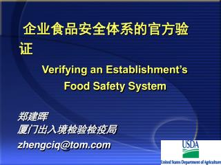 企业食品安全体系的官方验证 Verifying an Establishment's                 Food Safety System