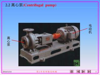2.2  离心泵 (Centrifugal  pump)