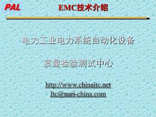 EMC 技术介绍