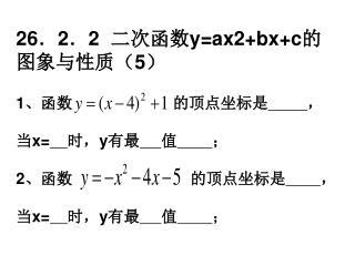 26 . 2 . 2   二次函数 y=ax2+bx+c 的图象与性质( 5 )