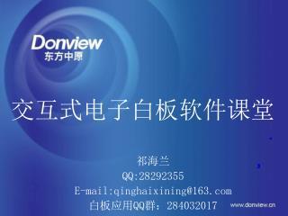祁海兰 QQ:28292355 E-mail:qinghaixining@163 白板应用 QQ 群: 284032017