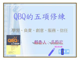 QBQ 的五項修練