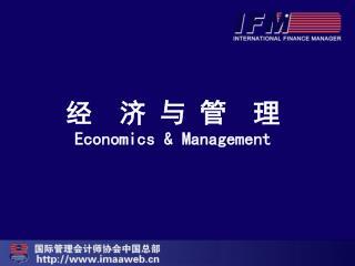 经  济 与 管  理 Economics & Management