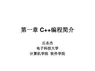 第一章  C++ 编程简介