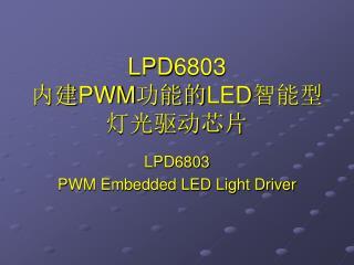 LPD6803 内建 PWM 功能的 LED 智能型灯光驱动芯片